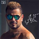 عمرو دياب - كل حياتي