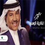 محمد عبده - يا غافية قومي
