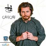 محمد قماح - ليالى زمان