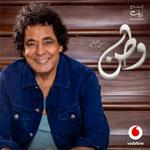 محمد منير - وطن