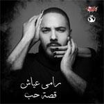 رامى عياش - قصة حب