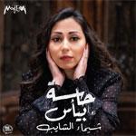 شيماء الشايب - حاسة بيأس
